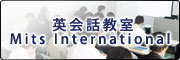 英会話教室Mits International